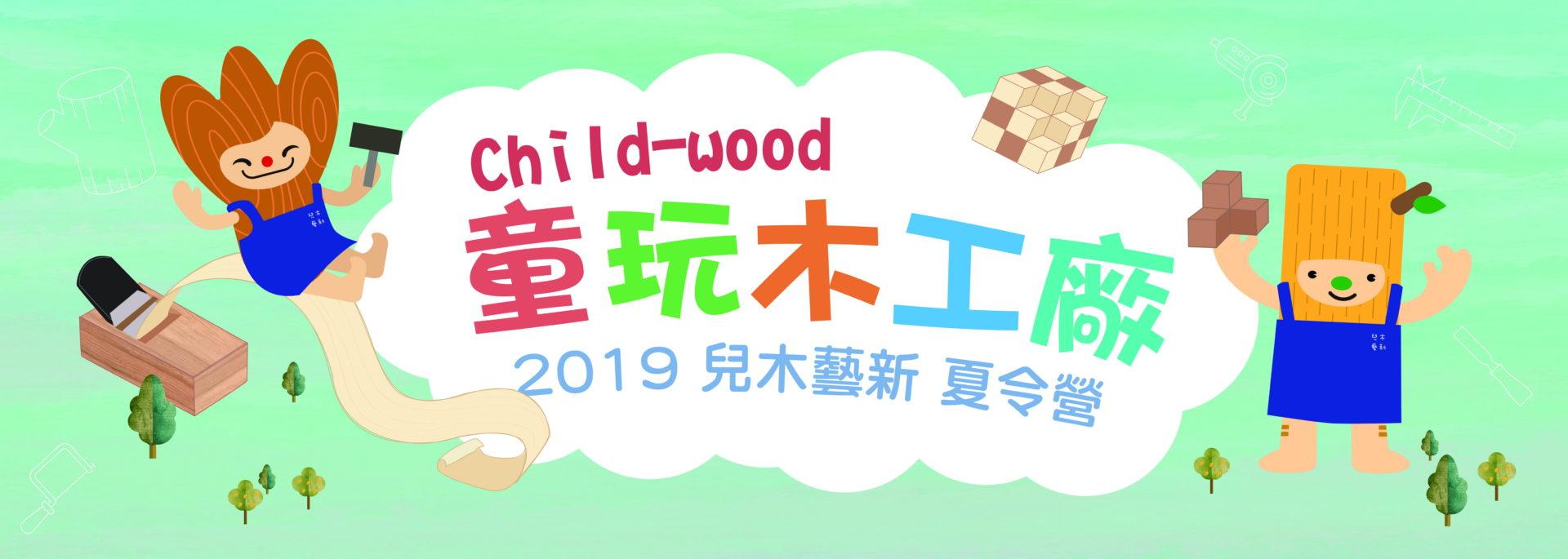 臺南・家具產業博物館:2019/07/13-2019/08/17【兒木藝新2019夏令營】
