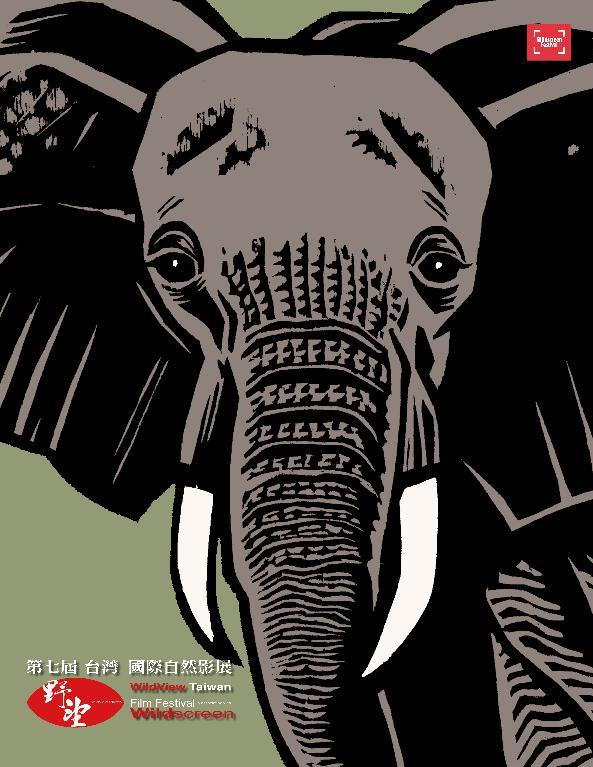 國立臺灣博物館:2017/9/3、10、23【第七屆臺灣野望國際自然影展】