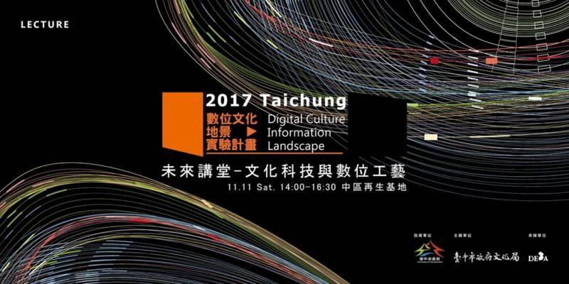 臺灣數位文化中心:2017/11/11【2017未來講堂-文化科技與數位工藝】