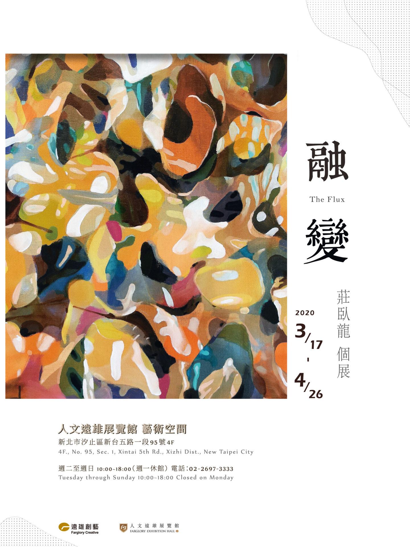 人文遠雄展覽館:2020/03/17-2020/04/26【《融變》莊臥龍個展  】