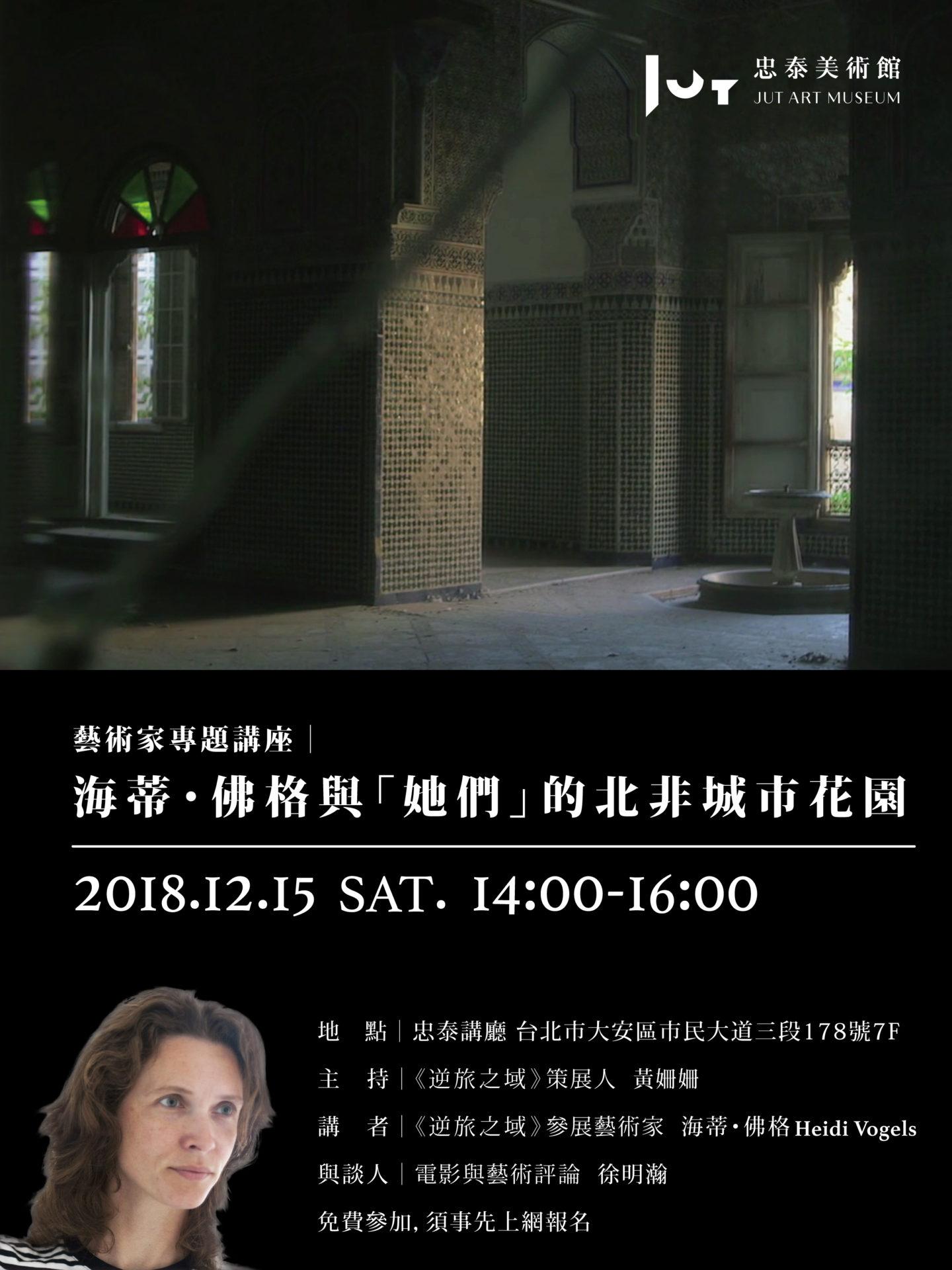 忠泰美術館:2018/12/15 【《逆旅之域》藝術家專題講座:海蒂.佛格與「她們」的北非城市花園】