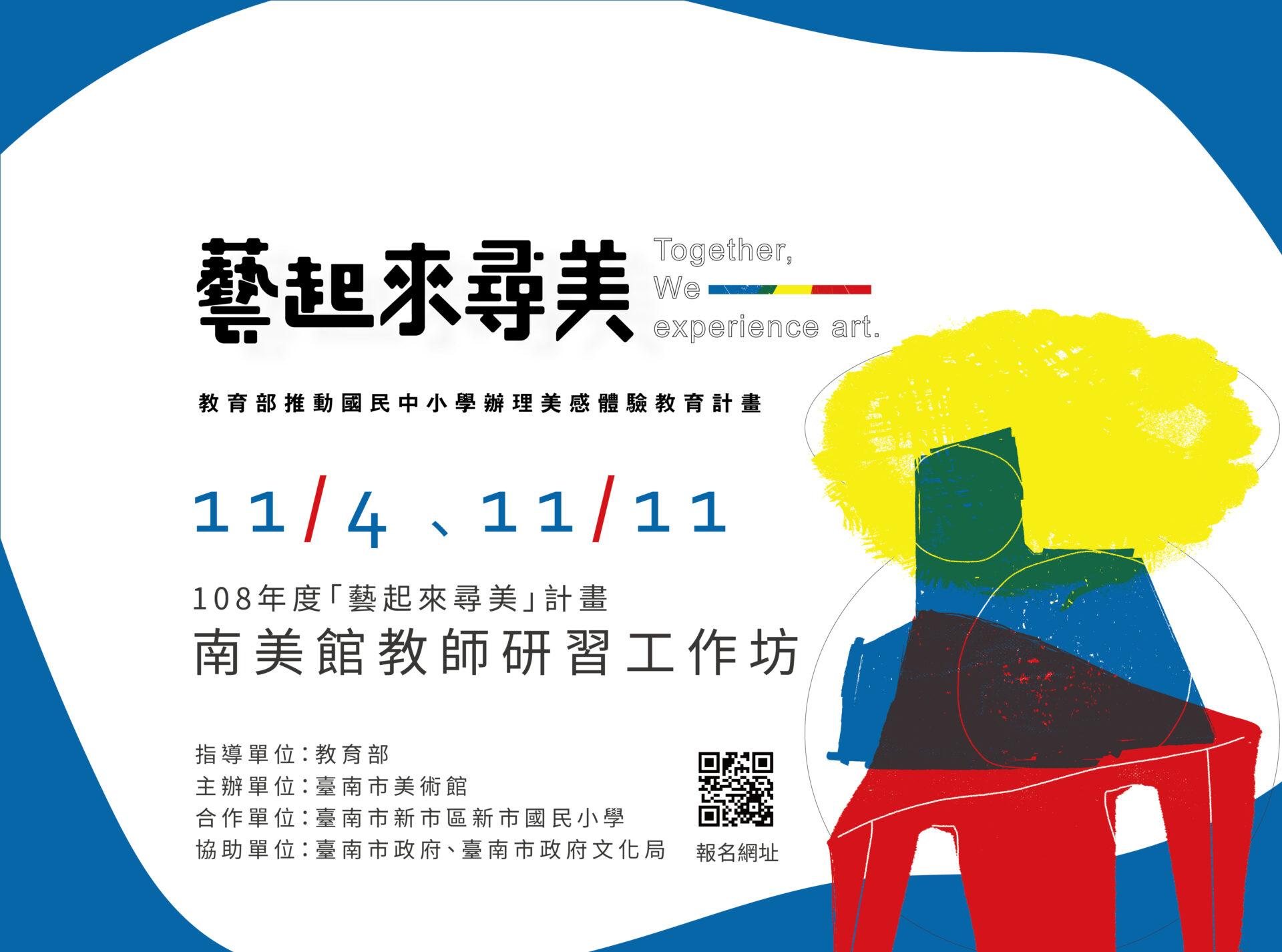臺南市美術館:2020/11/04、11/11【108年度「藝起來尋美」計畫-南美館教師研習工作坊】