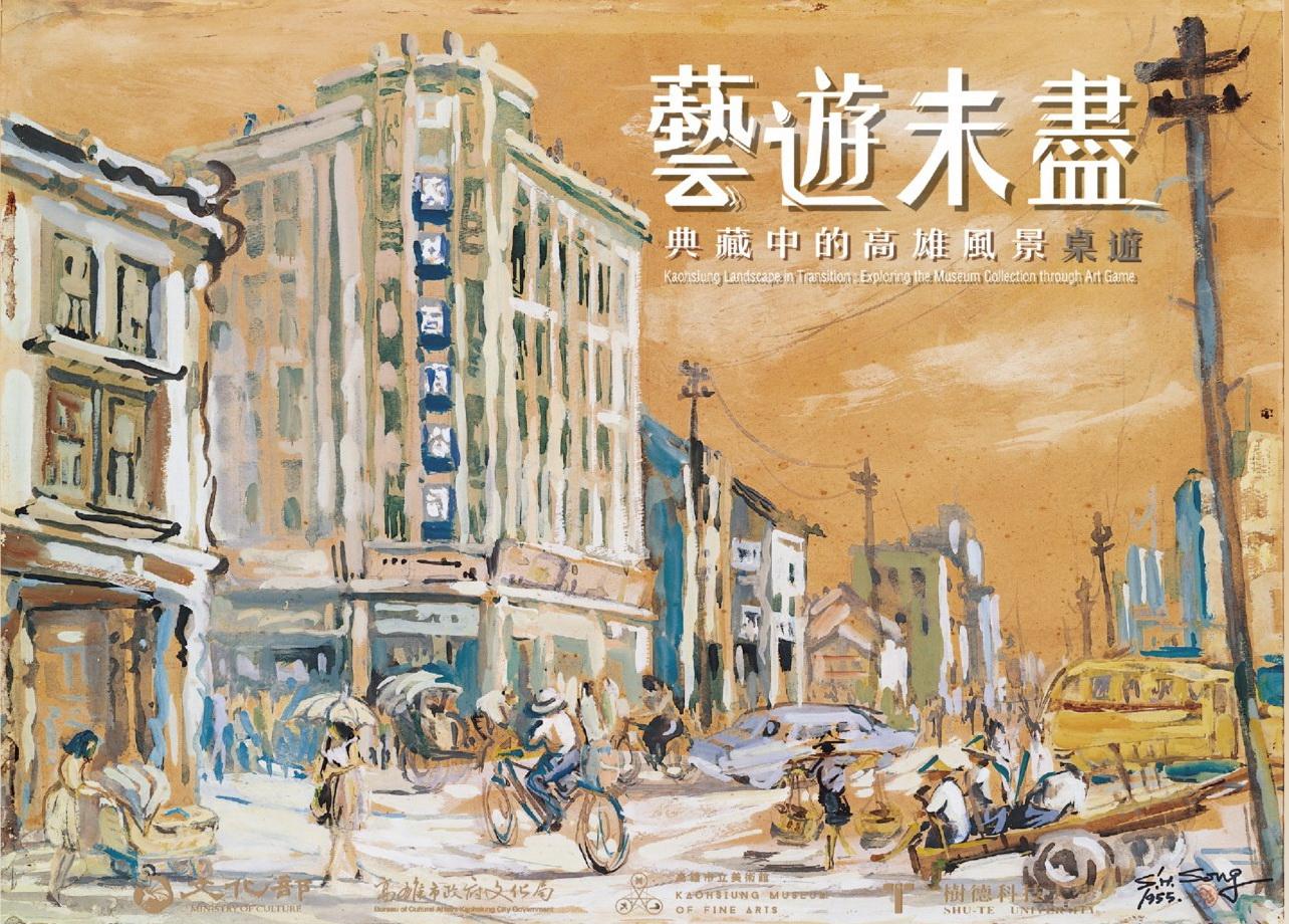 《「藝遊未盡:美術館典藏中的高雄風景」桌遊》2018年12月出版