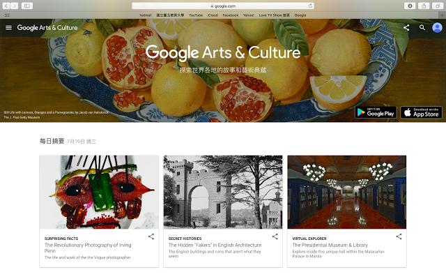 Google Arts & Culture:跨越博物館的線上博物館