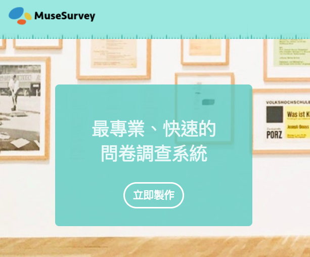 博物館專屬問卷平台MuseSurvey正式上線 歡迎多加利用