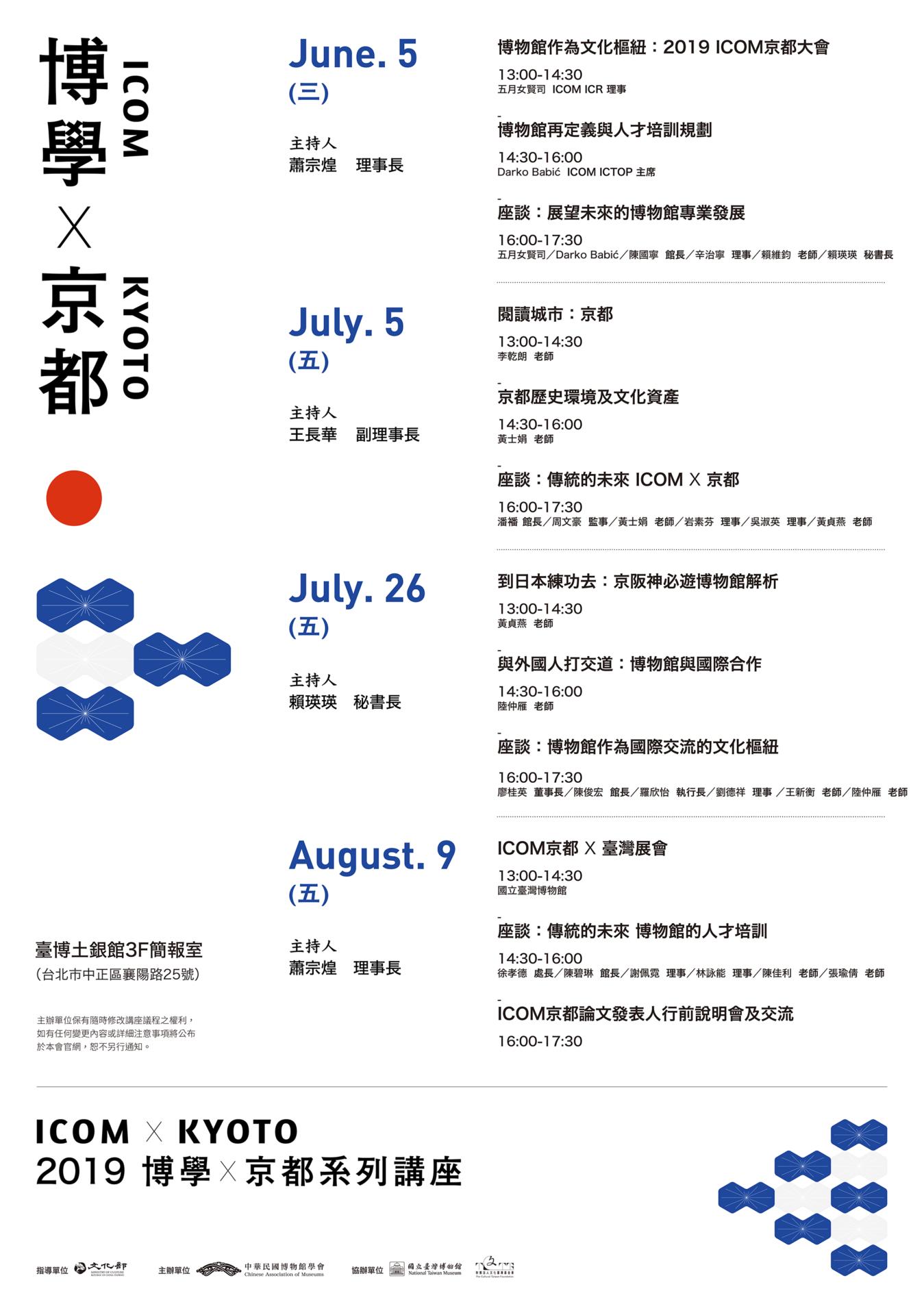 【講座取消公告 】原訂08/09之「博學.京都」系列講座因颱風取消