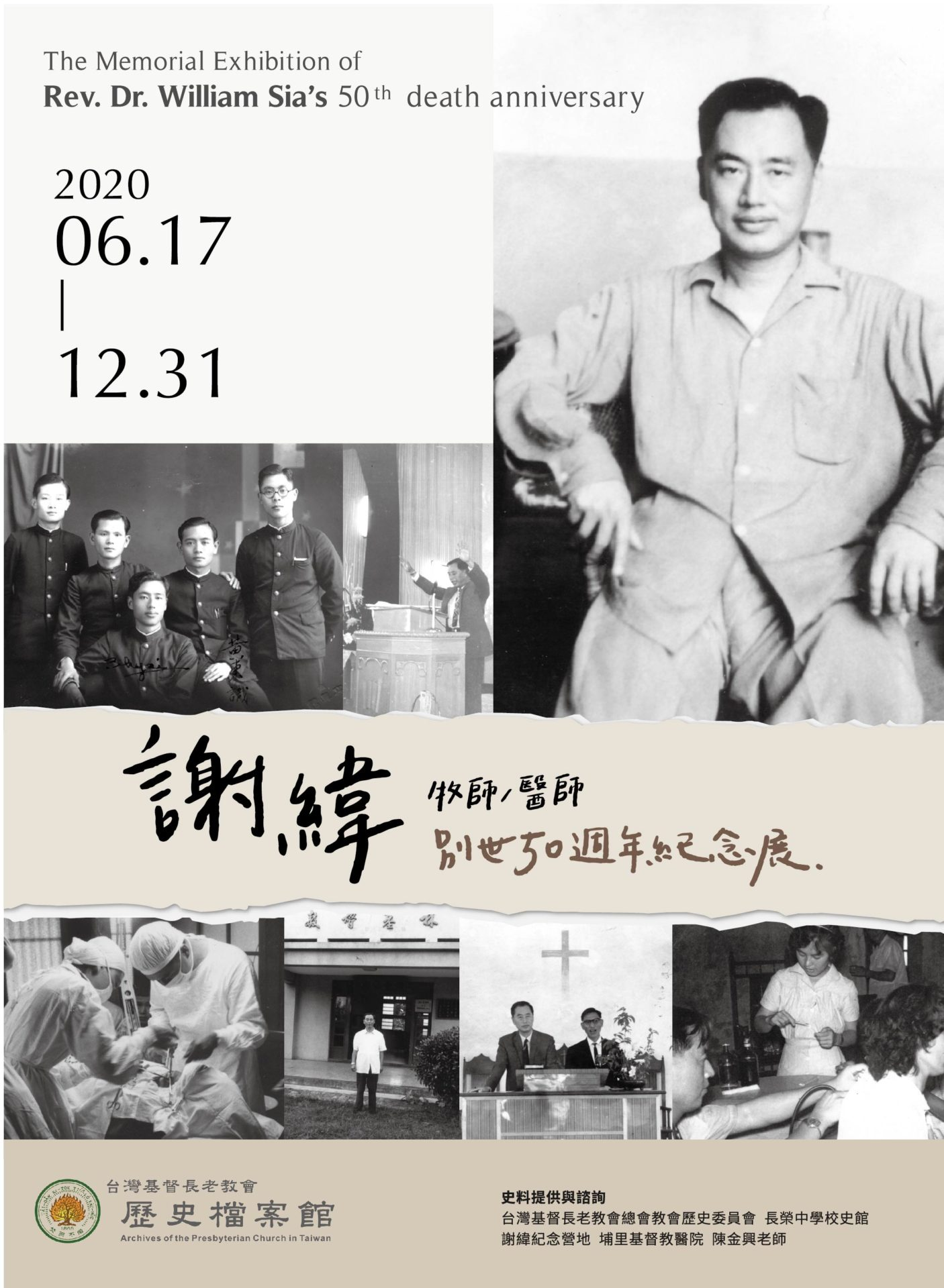 台灣基督長老教會歷史檔案館:2020/06/17-12/31 【謝緯牧師/醫師別世50週年紀念展】