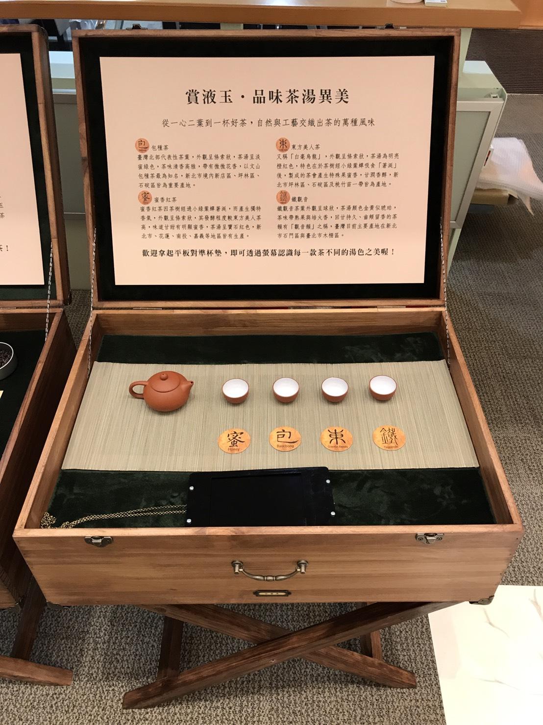 賞液玉- 結合AR技術與簡易文字說明,民眾可透過手機互動欣賞茶的湯色之美