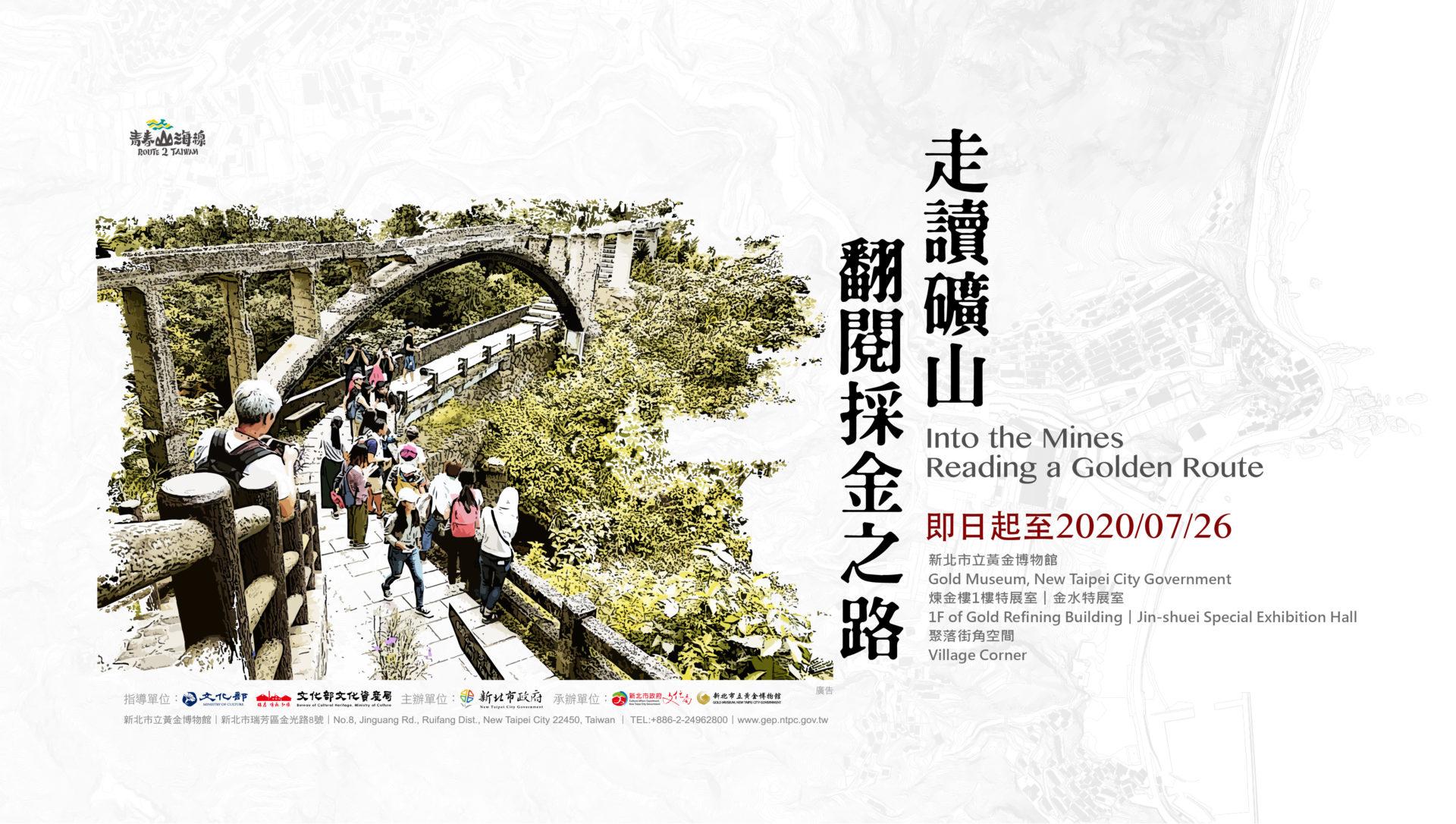 新北市立黃金博物館:即日起至2020/07/26【走讀礦山-翻閱採金之路】