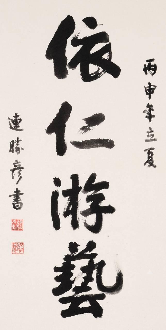 國立中正紀念堂管理處:2017/4/11-5/2【墨韻詩情-連勝彥八十書法展】