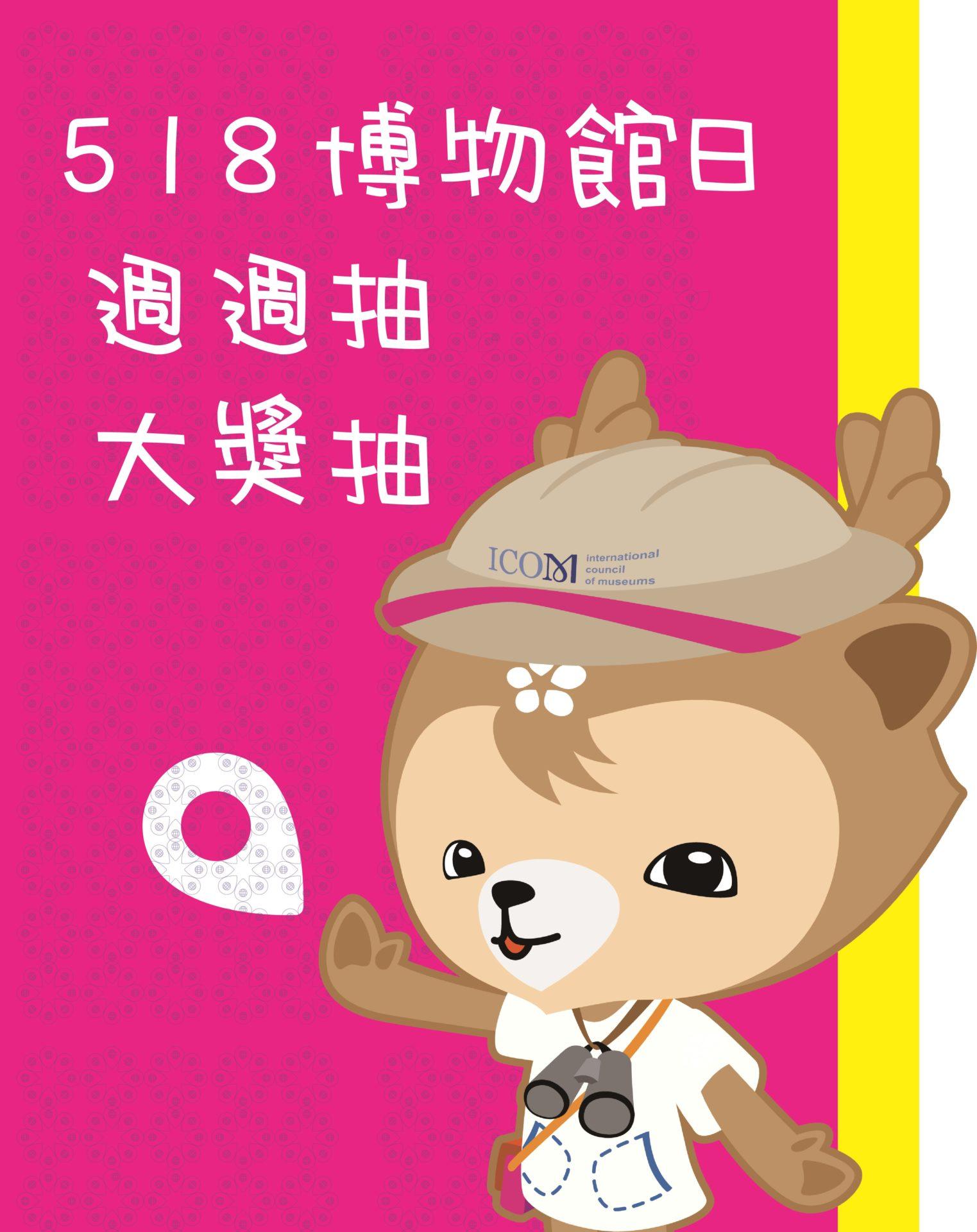 中華民國博物館學會:【518國際博物館日粉絲團抽獎活動】