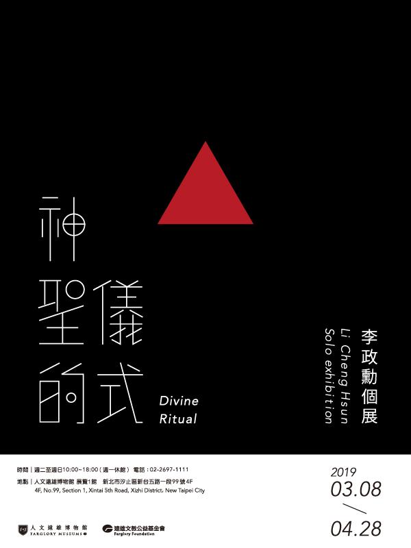 人文遠雄博物館:2019/03/08-2019/04/28【《神聖的儀式》李政勳個展】