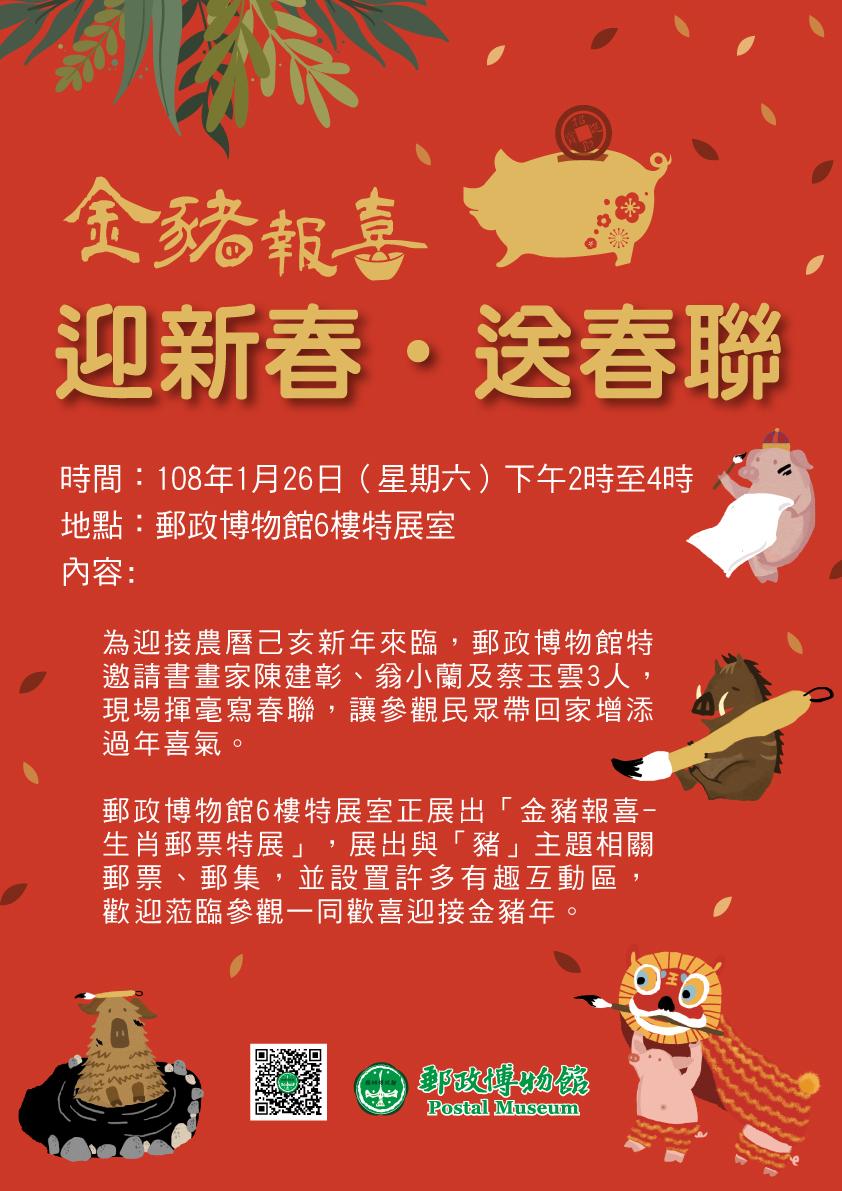郵政博物館:2019/1/26【金豬報喜~迎新春、送春聯】