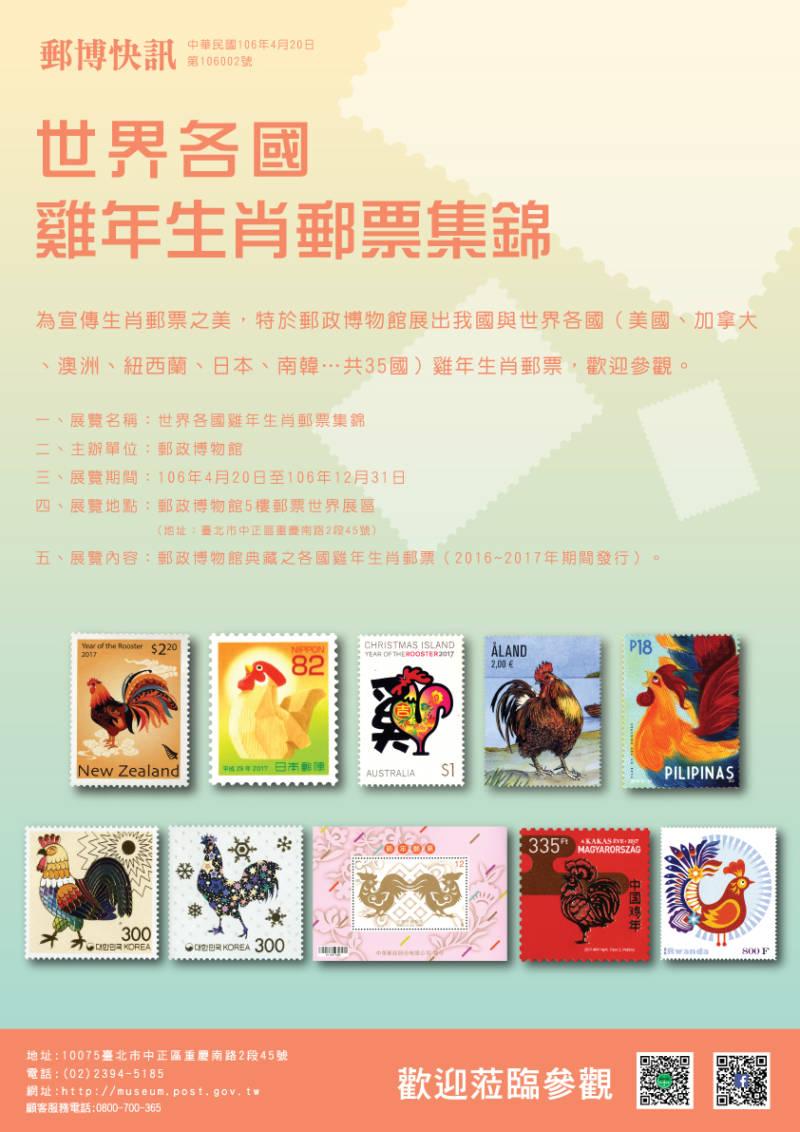 郵政博物館:2017/4/20-12/31【世界各國雞年生肖郵票集錦】