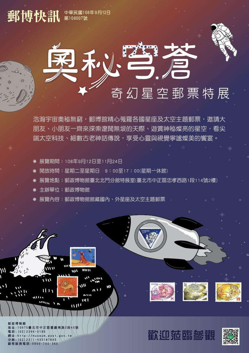 郵政博物館:2019/09/12-2019/11/24【奧秘穹蒼-奇幻星空郵票特展】