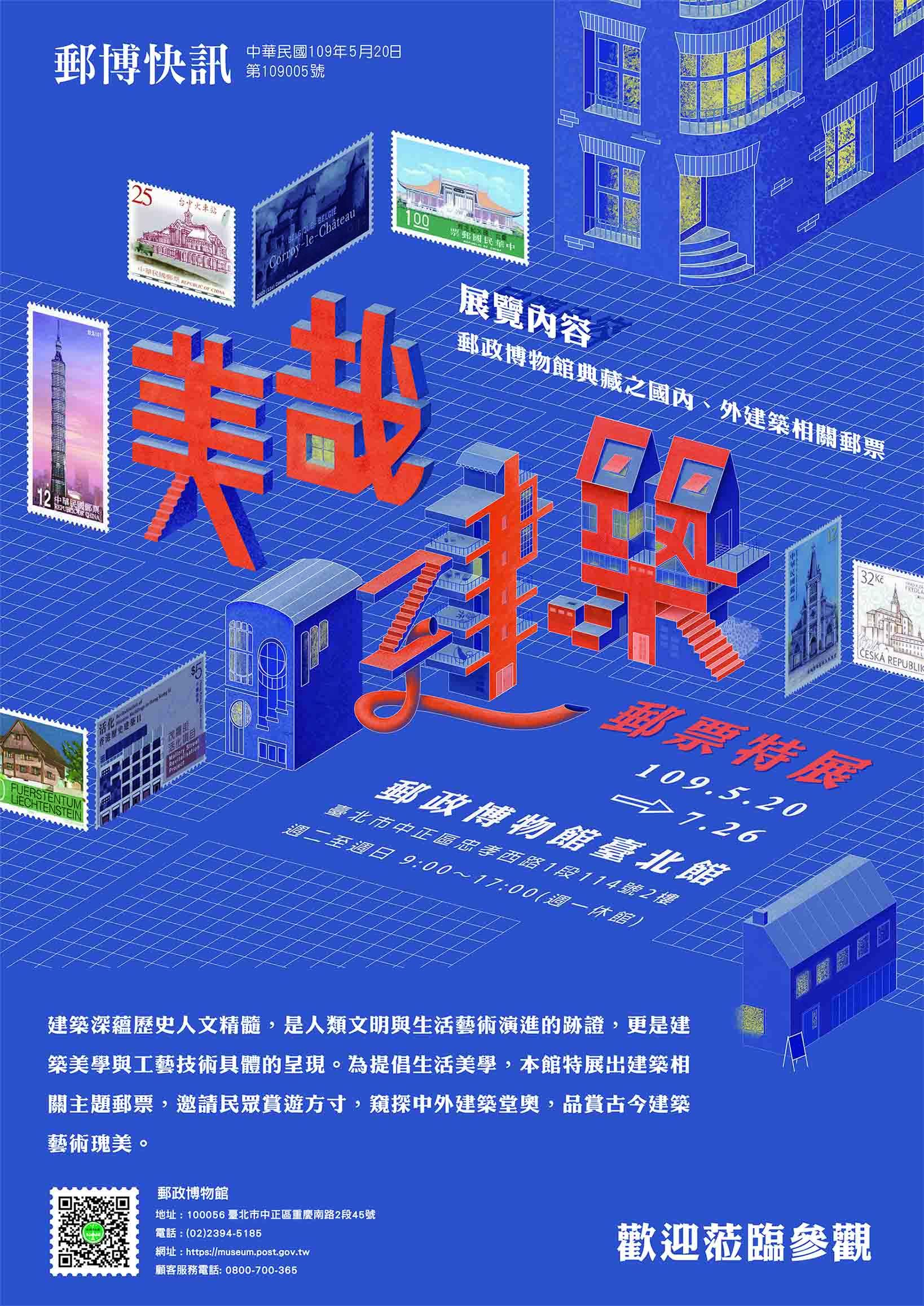郵政博物館:2020/05/20-2020/07/26【美哉建築郵票特展】