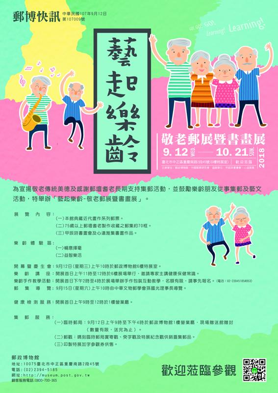 郵政博物館:2018/09/12-10/21【藝起樂齡-敬老郵展暨書畫展】