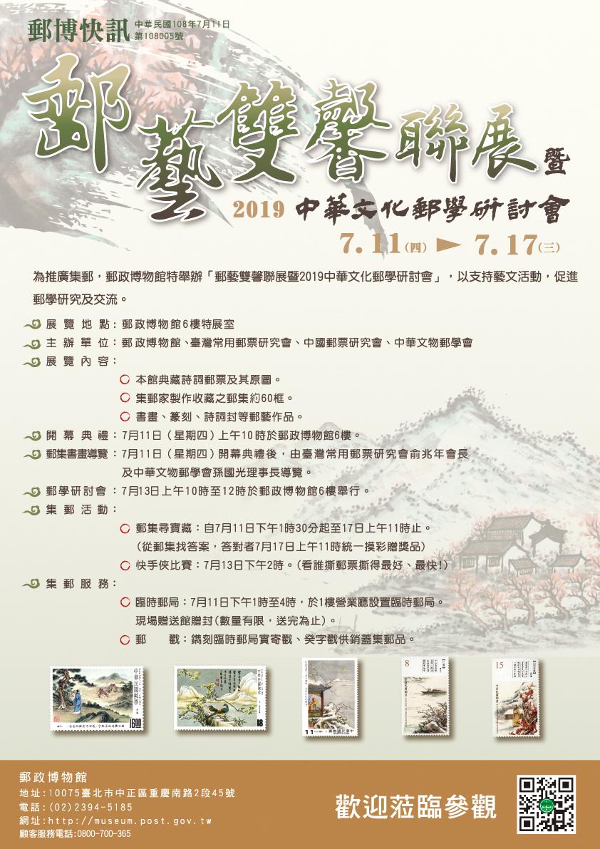 郵政博物館:2019/07/11-2019/07/17【郵藝雙馨聯展暨2019中華文化郵學研討會】