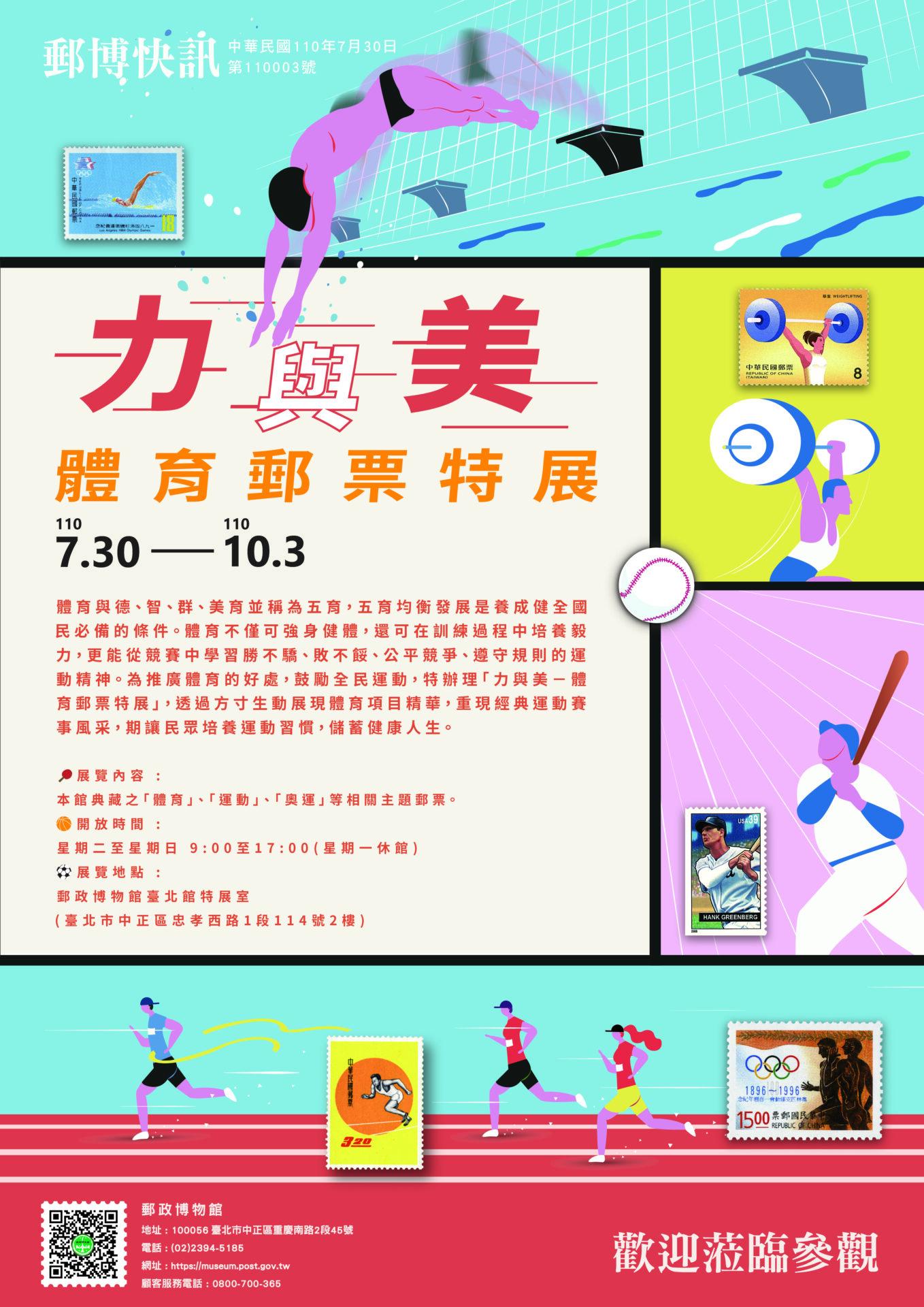 郵政博物館:7/30-10/3【力與美-體育郵票特展】