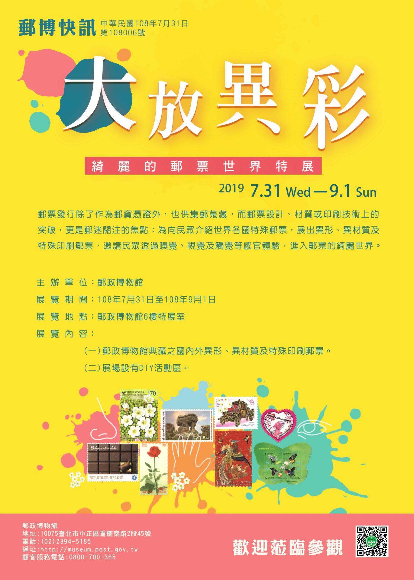 郵政博物館:2019/7/31-9/1【大放異彩-綺麗的郵票世界特展】