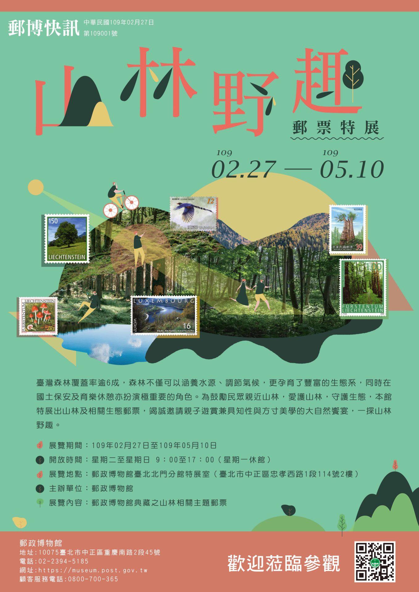 郵政博物館:2020/02/27-05/10【山林野趣郵票特展】