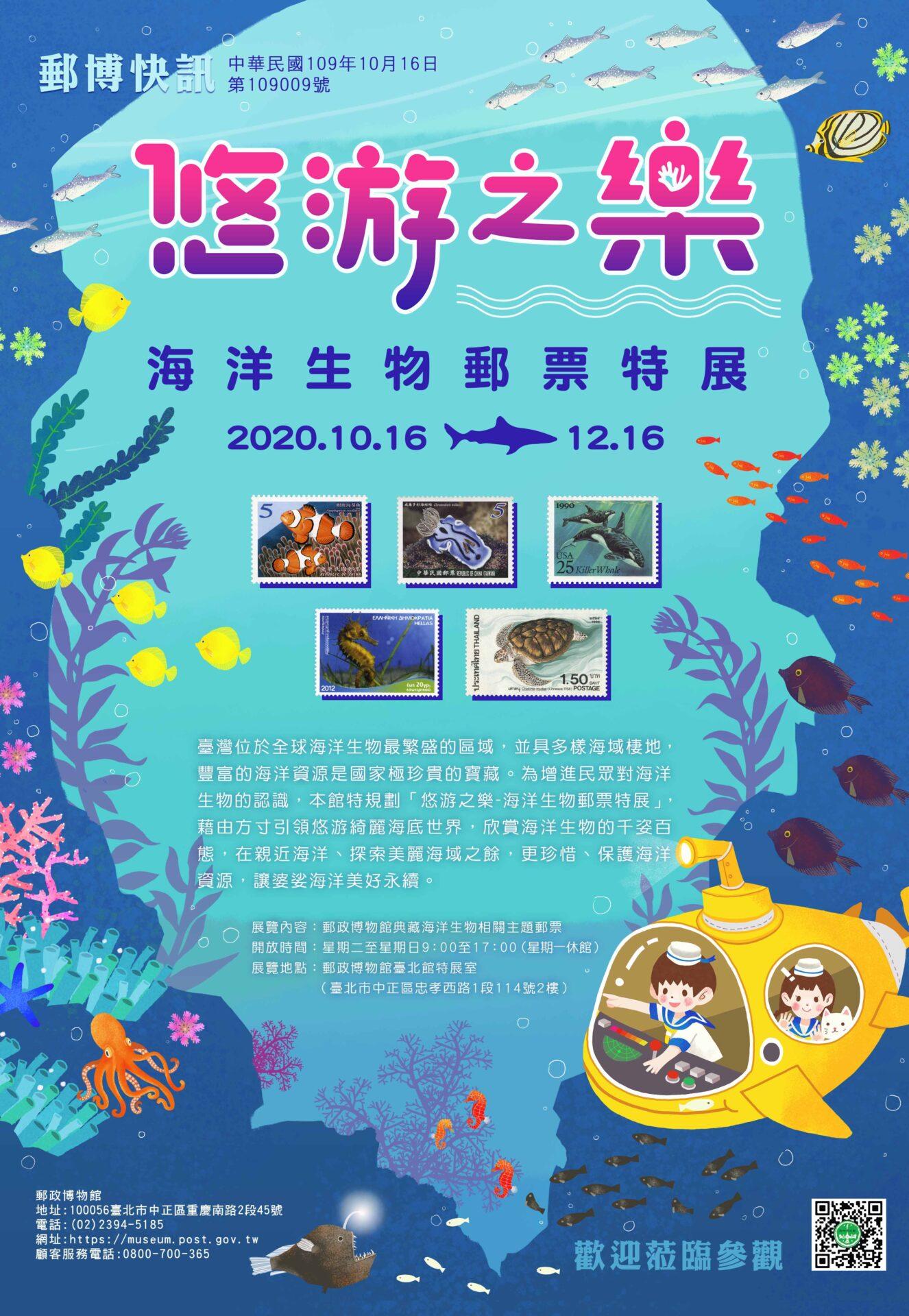 郵政博物館:2020/10/16-12/16【悠游之樂-海洋生物郵票特展】