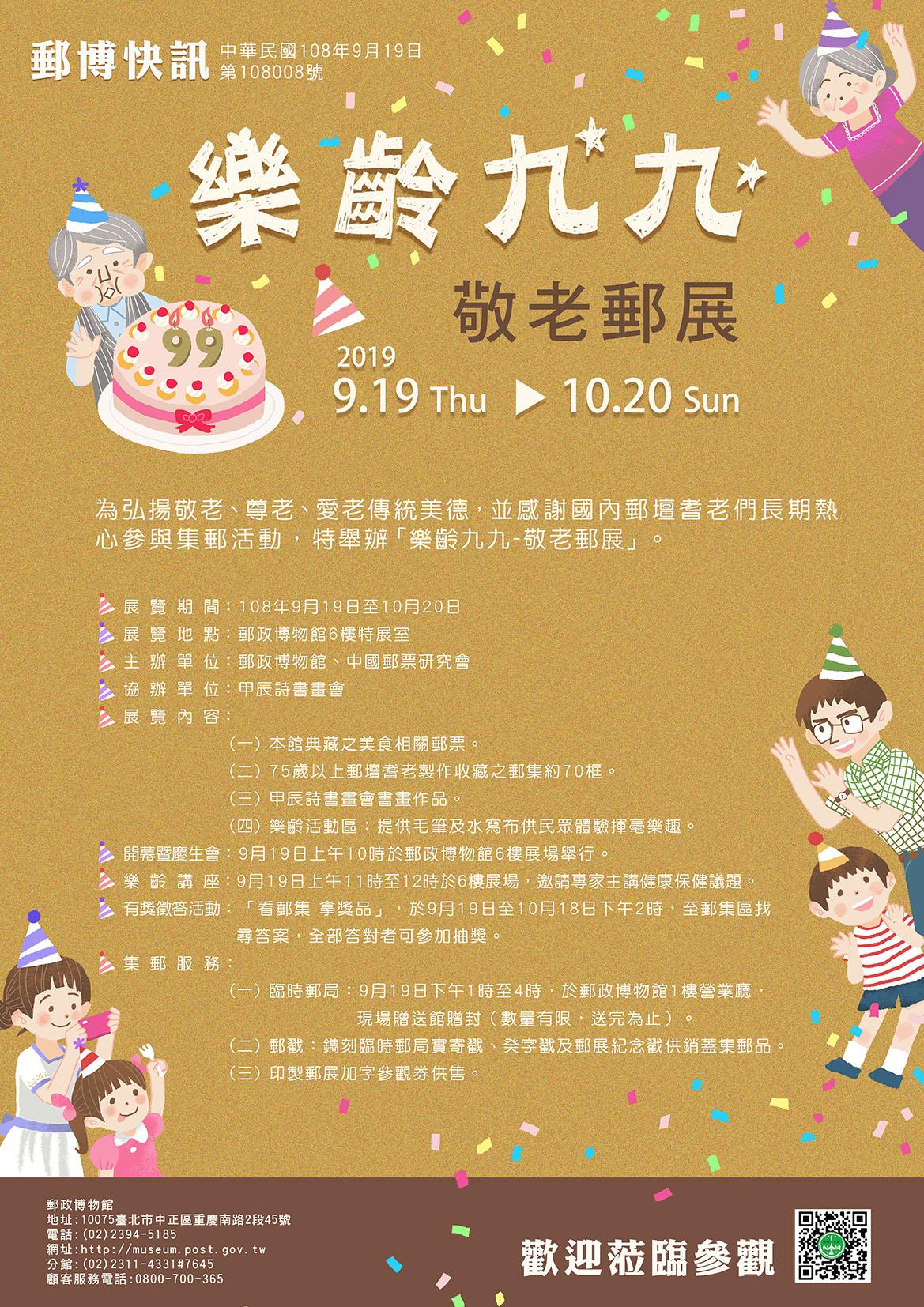 郵政博物館:2019/09/19-2019/10/20【樂齡九九-敬老郵展】