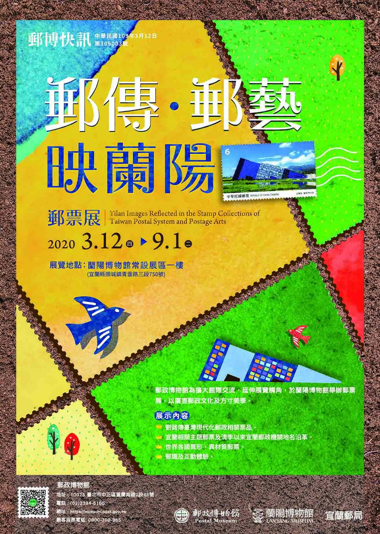 郵政博物館 X 蘭陽博物館:2020/3/12-2020/9/1【郵傳.郵藝映蘭陽郵票展】