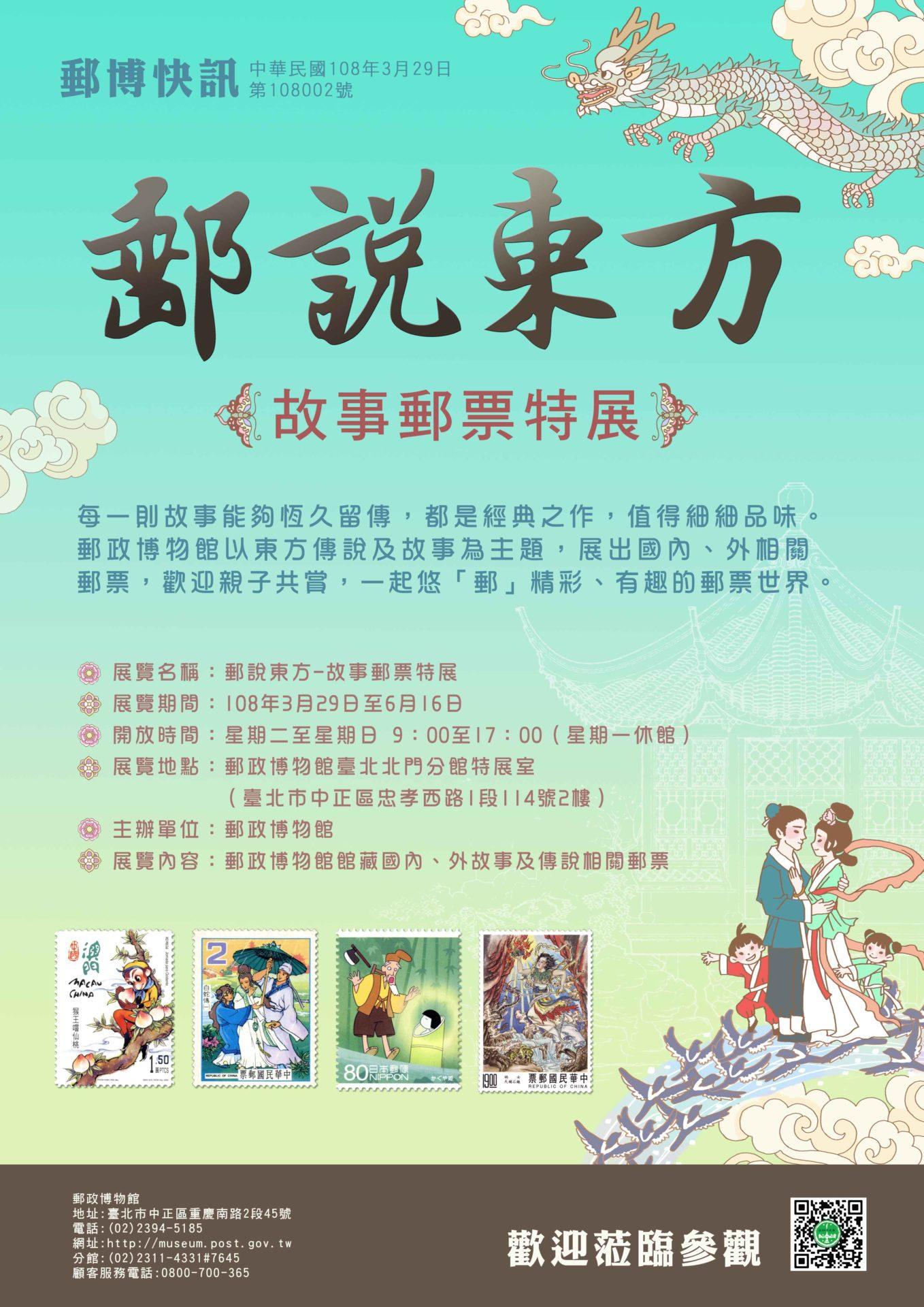 郵政博物館:2019/03/29-2019/06/16【郵說東方-故事郵票特展】
