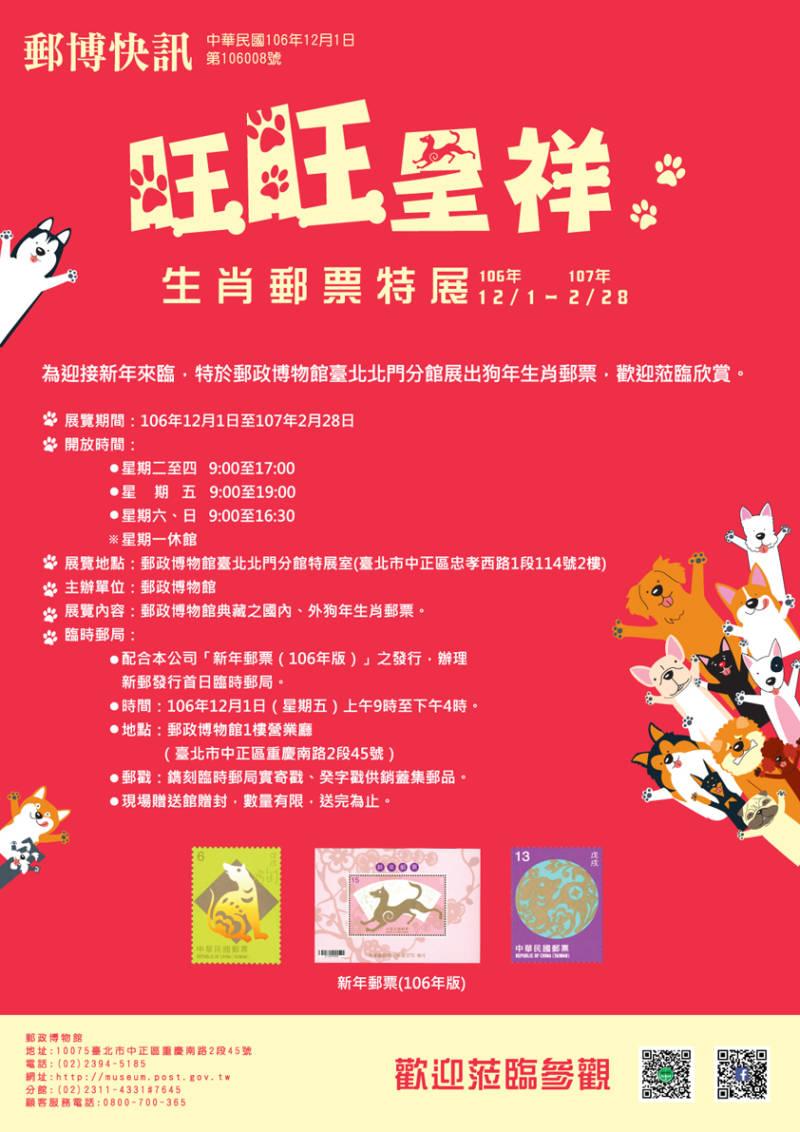 郵政博物館:2017/12/01-2018/02/28【旺旺呈祥-生肖郵票特展】