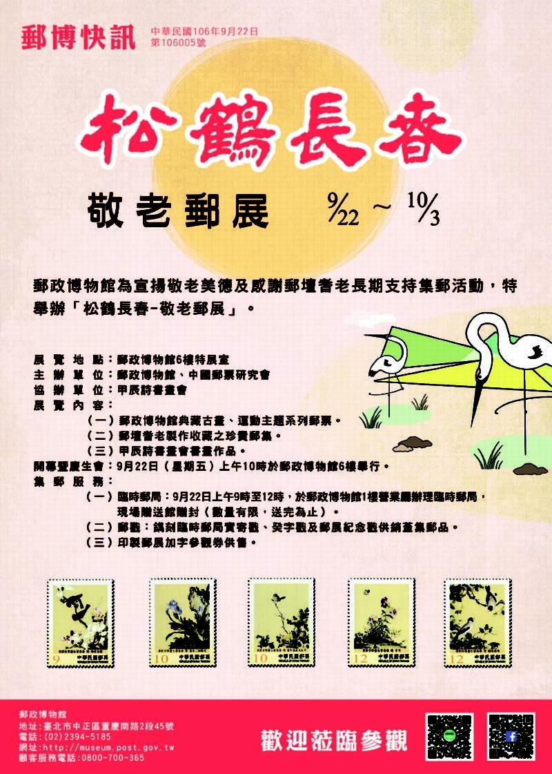 郵政博物館:2017/09/22-10/03【松鶴長春-敬老郵展】
