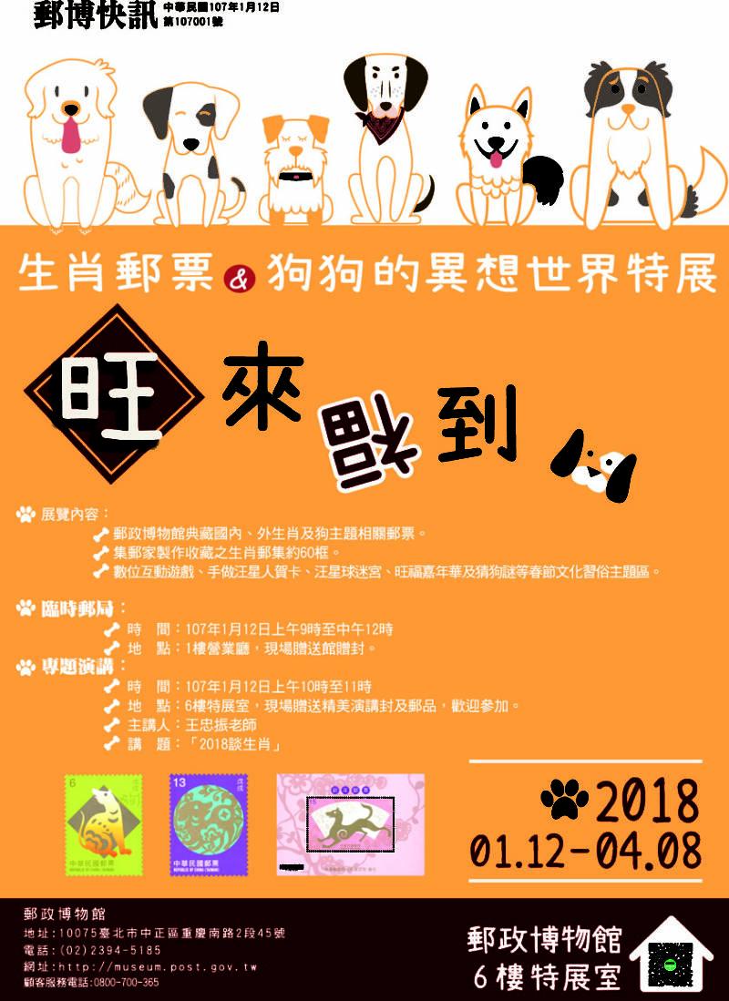 郵政博物館:2018/01/12-04/08【旺來福到-生肖郵票&狗狗的異想世界特展】