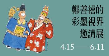 國立中正紀念堂管理處:2017/04/15-06/11【鄭善禧的彩墨視界邀請展】
