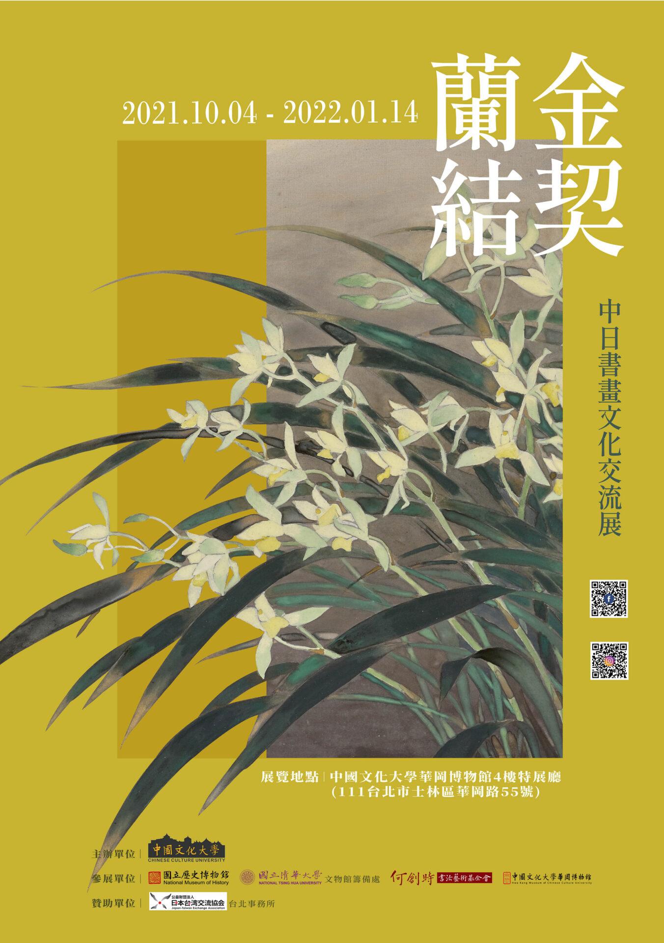 中國文化大學華岡博物館:2021/10/4-2022/1/14【金契蘭結—中日書畫文化交流展】