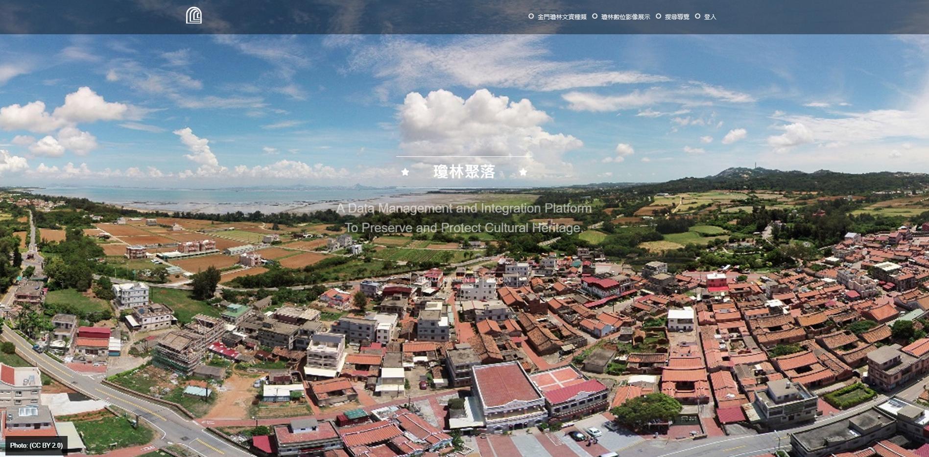 金門瓊林聚落文資保存數位化成果