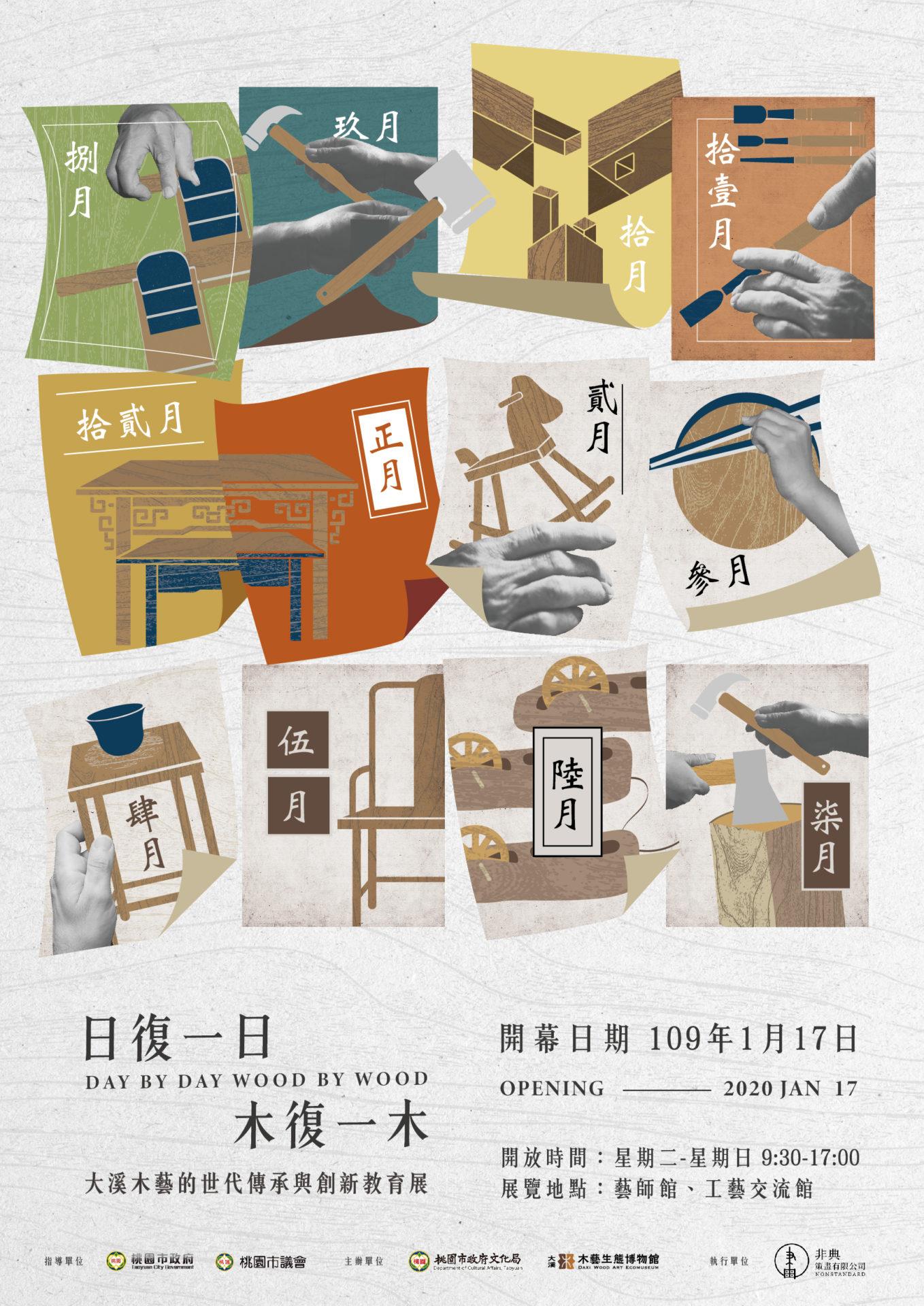 桃園市立大溪木藝生態博物館:2020/01/17起【日復一日 木復一木 大溪木藝的世代傳承與創新教育展】
