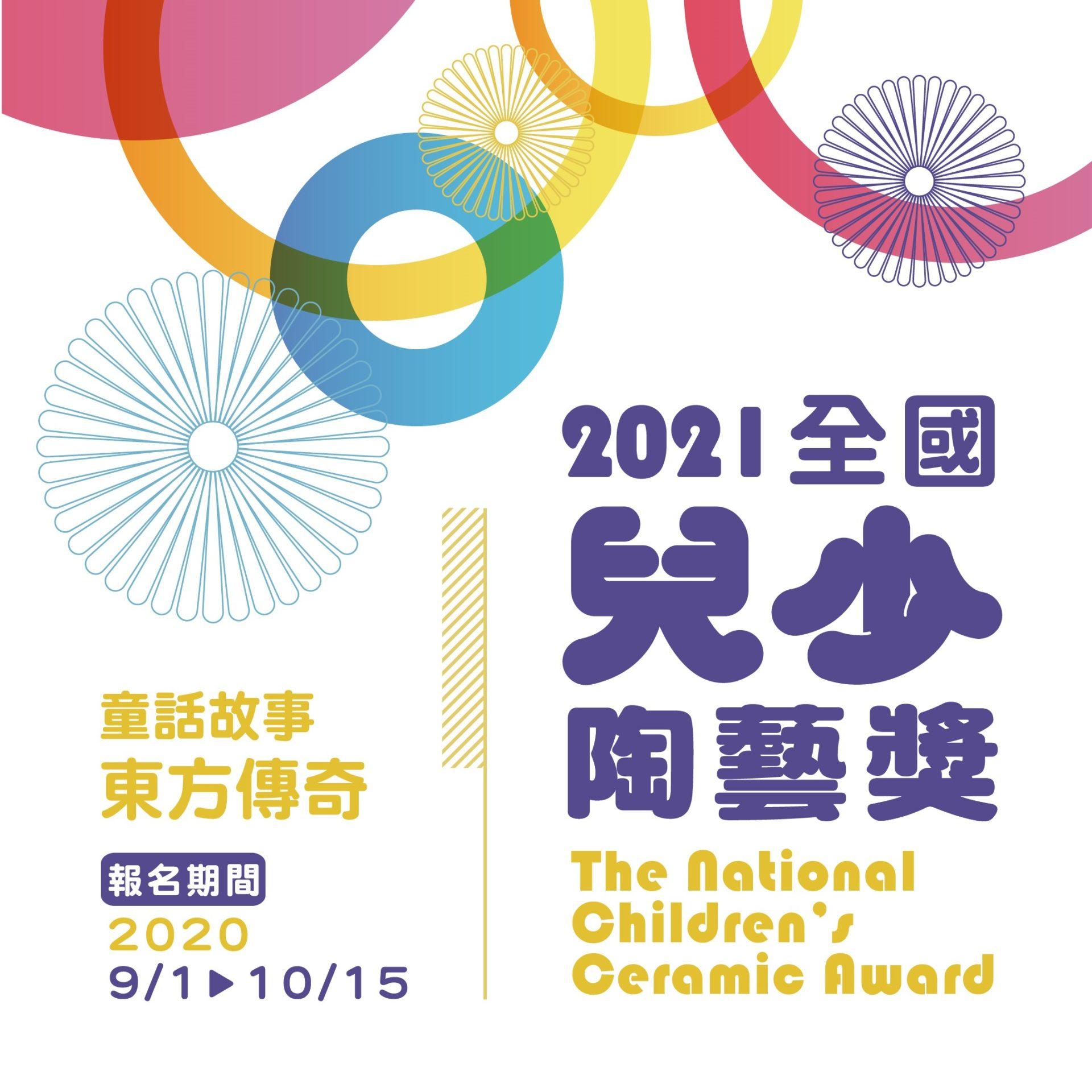新北市立鶯歌陶瓷博物館:2020/09/01-2020/10/15【2021全國兒少陶藝獎徵件】