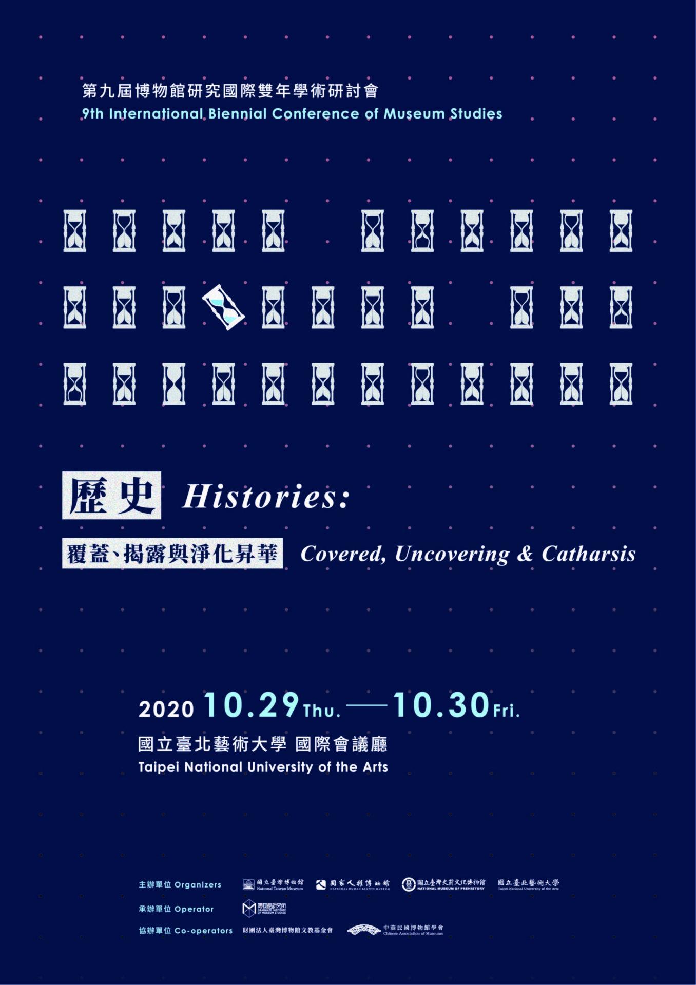 延長至2020/04/30【第九屆博物館研究國際雙年學術研討會】摘要徵稿說明
