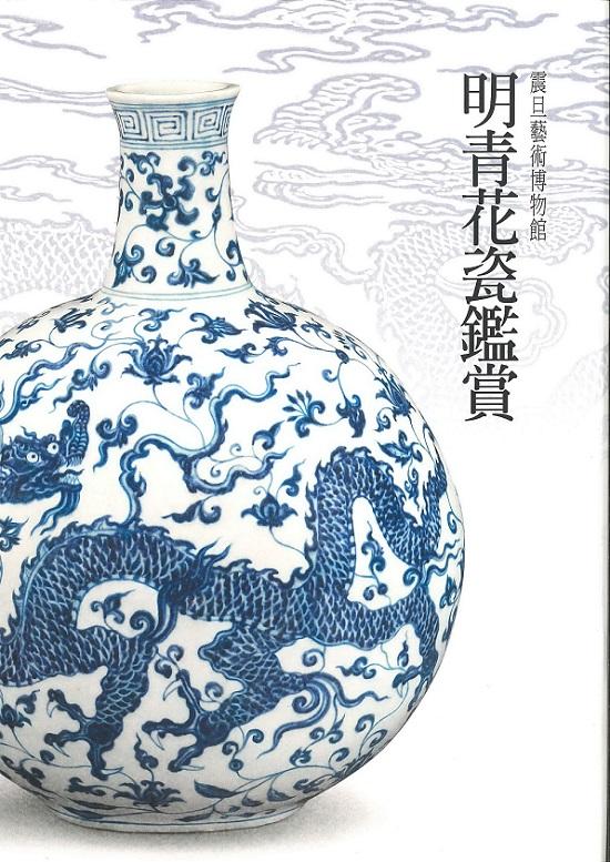 《明青花瓷鑑賞》2017年4月出版