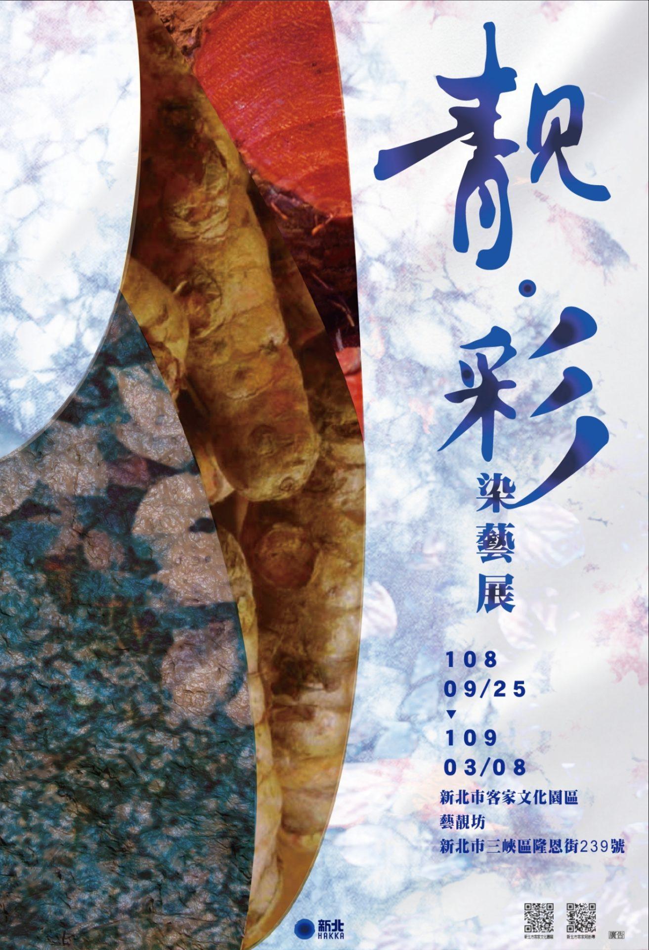新北市客家文化園區:2019/09/25-2020/03/08【靚・彩—染藝展】