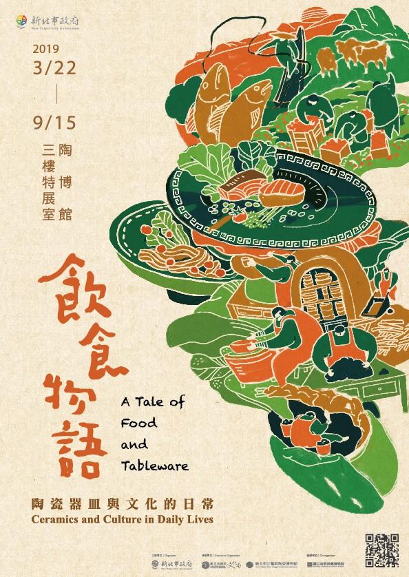 新北市立鶯歌陶瓷博物館:2019/03/22-2019/09/15 【飲食物語—陶瓷器皿與文化的日常】
