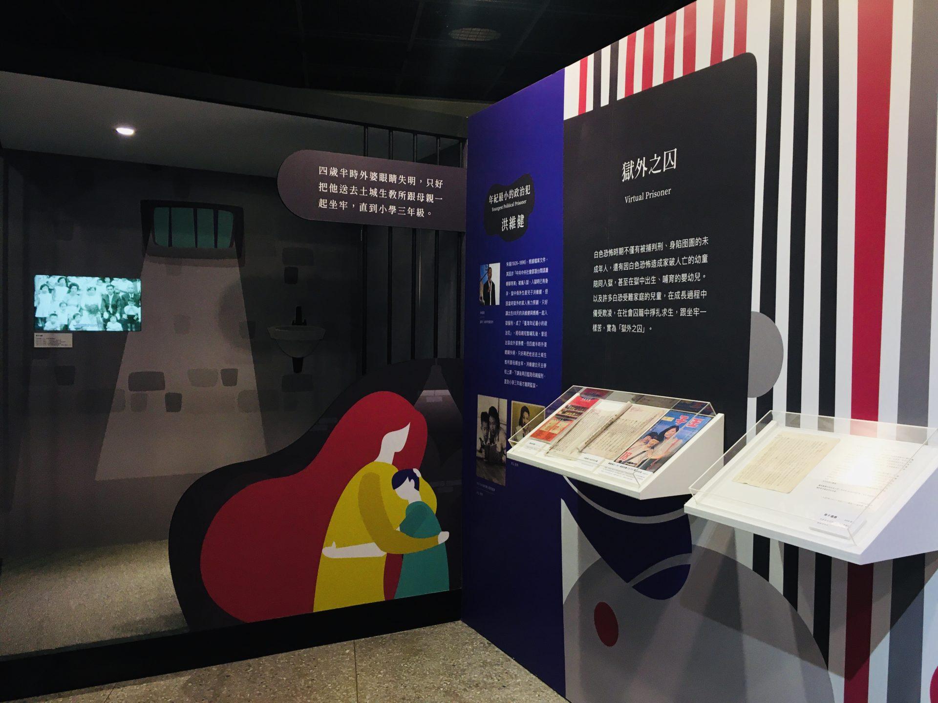 【博物之島新訊】兒童權利公約30週年,人權館多媒體特展拉近觀眾與兒權距離
