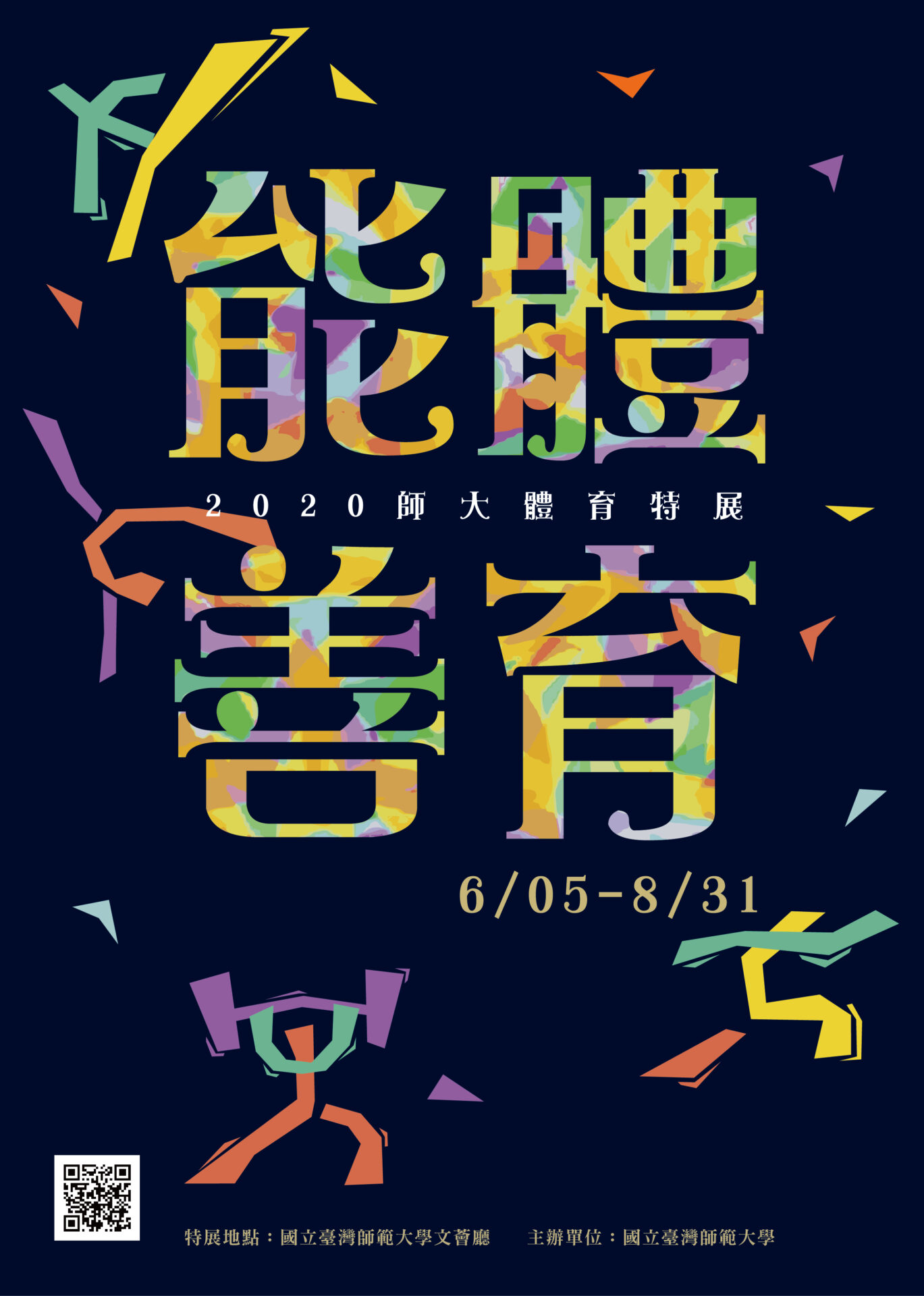 國立臺灣師範大學:2020/06/05-2020/08/31【能體善育—師大體育特展】