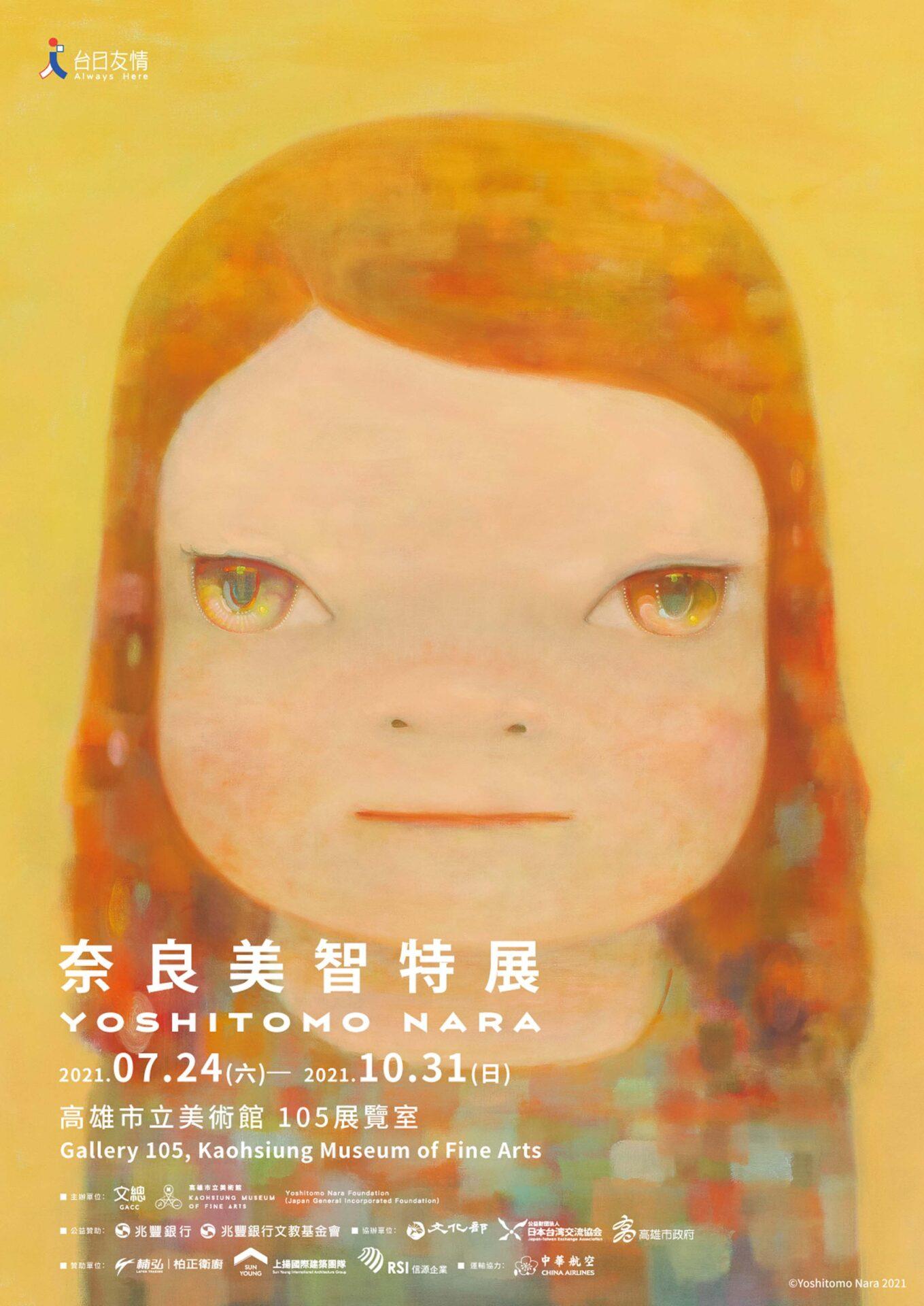高雄市立美術館:7/24-10/31【奈良美智特展】