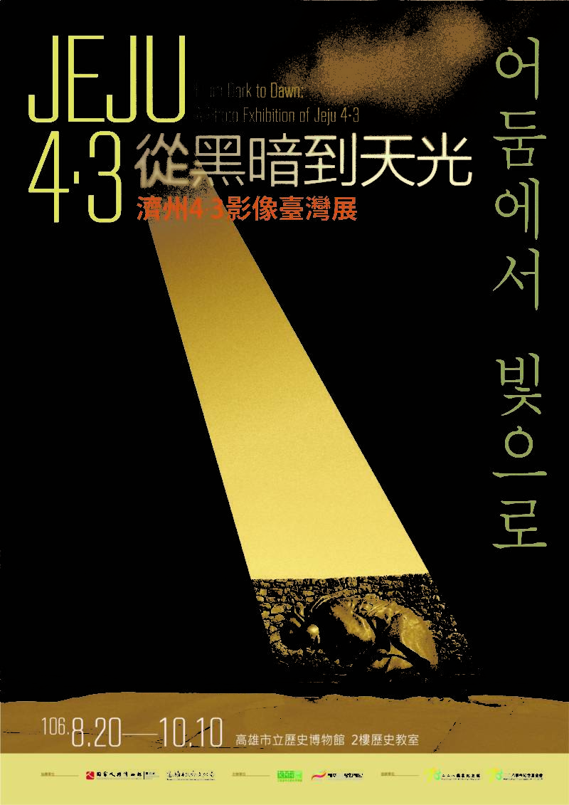 高雄市立歷史博物館:2017/8/20-10/10【從黑暗到天光——濟州四三影像臺灣展】