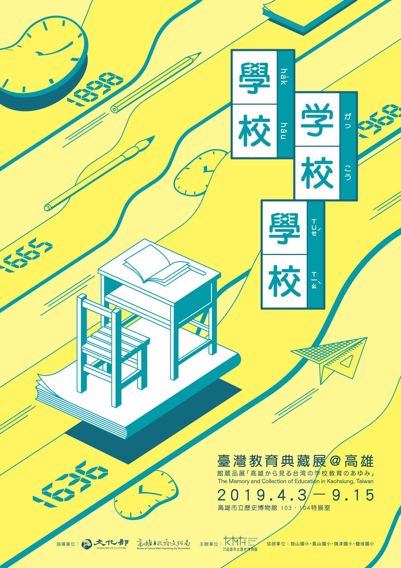 高雄市立歷史博物館:2019/04/03-2019/09/15【臺灣教育典藏展@高雄】