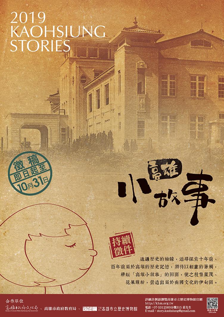 高雄市立歷史博物館:即日起~2019/10/31【2019年高雄小故事徵件計畫】