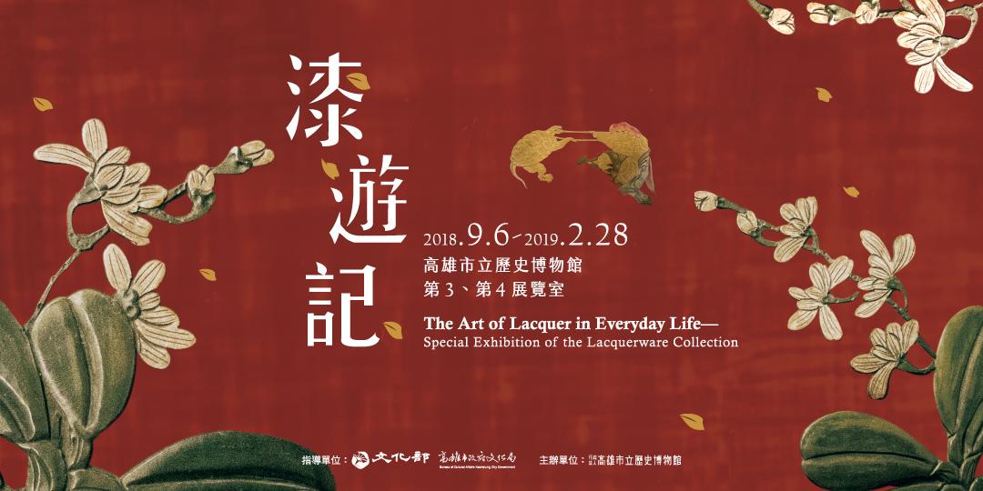 高雄市立歷史博物館:2018/9/6-2019/2/28【漆遊.記─典藏漆器特展】