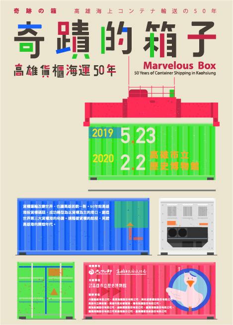 高雄市立歷史博物館:2019/05/23-2020/02/02【奇蹟的箱子-高雄貨櫃海運50年】