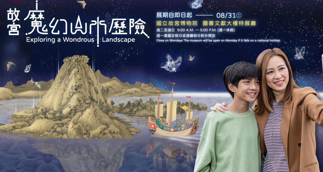 國立故宮博物院:4/16-8/31【魔幻山水歷險特展】